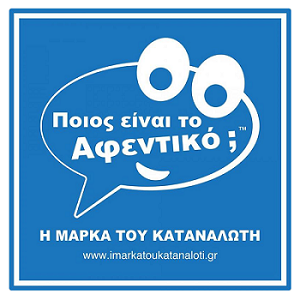 Η Μάρκα Του Καταναλωτή
